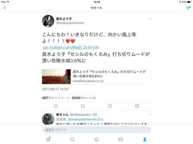 真木よう子 フジテレビ 東スポ 捏造に関連した画像-03