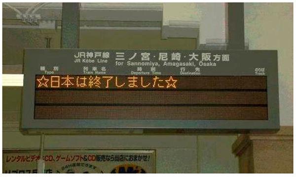 日本 終了 ブラック スマップに関連した画像-01