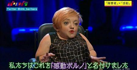 NHK 障害者 感動ポルノ 24時間テレビ バリバラに関連した画像-01