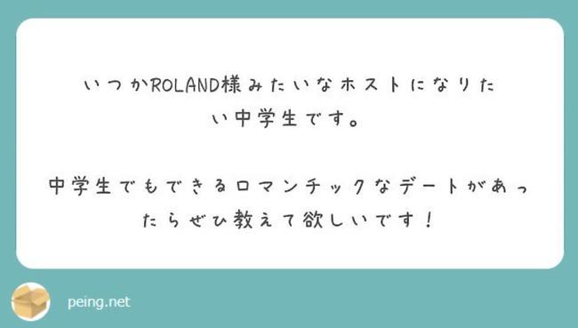 ROLAND ホスト 中学生 デート ロマンチック 歌舞伎町に関連した画像-02