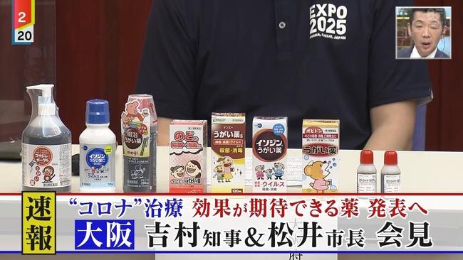 吉村知事 大阪知事 イソジン ドラッグストア 新型コロナウイルス デマ 買い占め 品切り パニックに関連した画像-02