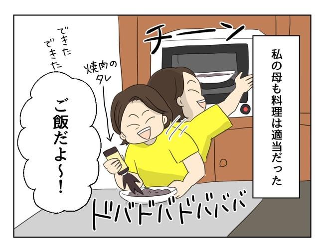 メシマズ嫁 漫画 ママスタ 妻の飯がマズくて離婚したい 4コマ母道場 感想 物議 ツイッターに関連した画像-14