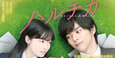 ハルチカ 実写映画 ミステリー ホモ 恋愛に関連した画像-01