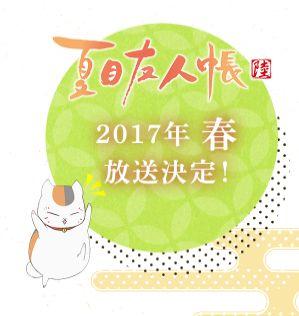 夏目友人帳 陸 2017年春アニメに関連した画像-03