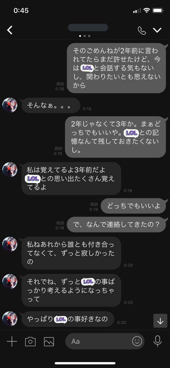 元カノ トラウマ LINE 復縁に関連した画像-03
