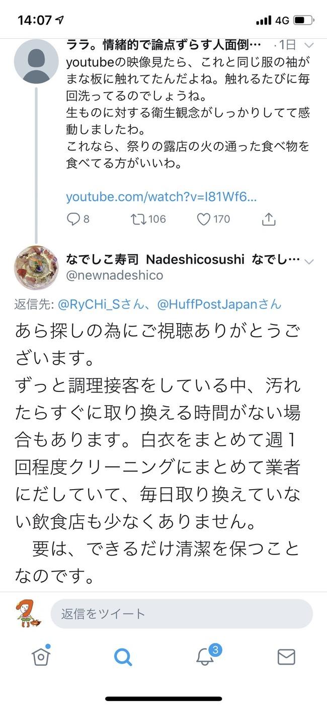 なでしこ寿司 女性 寿司 不衛生 着物 袖 髪の毛 化粧 炎上に関連した画像-04