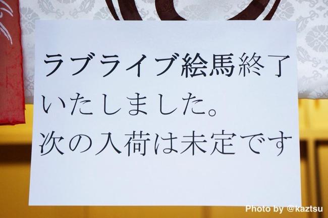 ラブライブ! 絵馬 東條希 のんたんに関連した画像-04