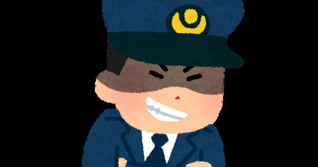 落とし物 現金 横領 警官 ネコババに関連した画像-01