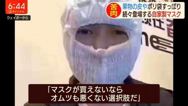 中国 新型肺炎 コロナウイルス マスク義務化 死刑に関連した画像-01