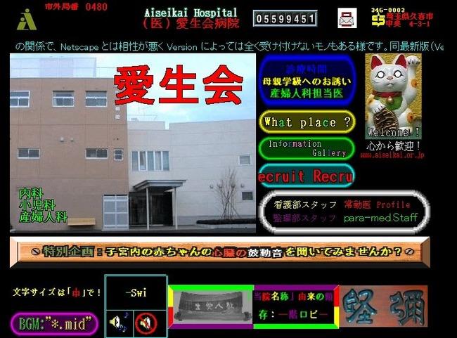 愛生会病院 愛生会 HP リニューアルに関連した画像-02