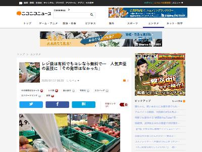 レジ袋 人気声優 傘袋 有料化 スーパー 裏技に関連した画像-02