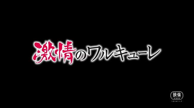 ワルキューレ 劇場版マクロスΔ 激情のワルキューレ 予告映像 新曲に関連した画像-03