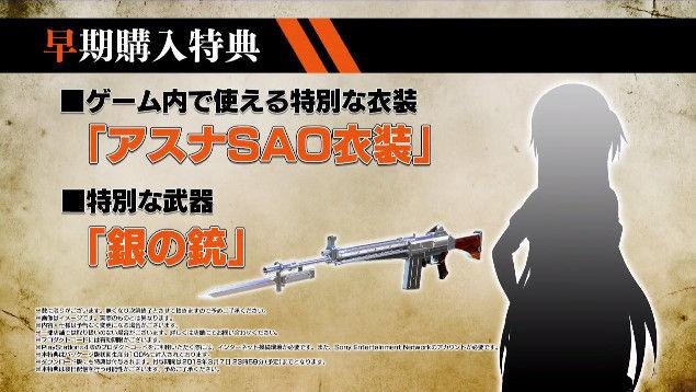 ソードアート・オンライン SAO フェイタル・バレット PS4 XboxOneに関連した画像-22