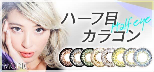 カラコン カラーコンタクト マツコ・デラックス 有吉弘行に関連した画像-01