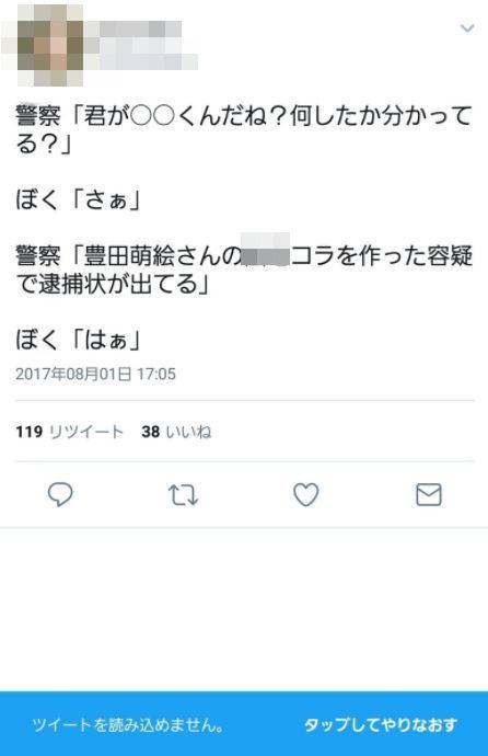 豊田萌絵 卑猥 コラ ツイッター ツイッタラー 激怒 公式 Pyxisに関連した画像-04