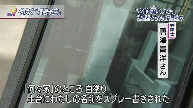 唐澤貴洋 NHKに関連した画像-09