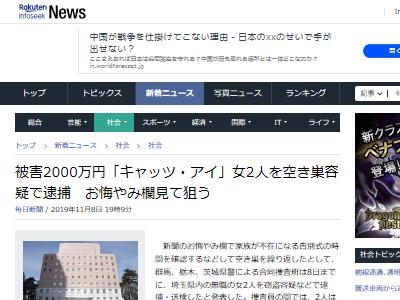 キャッツ・アイ 逮捕 空き巣 埼玉県 お悔やみ欄に関連した画像-02
