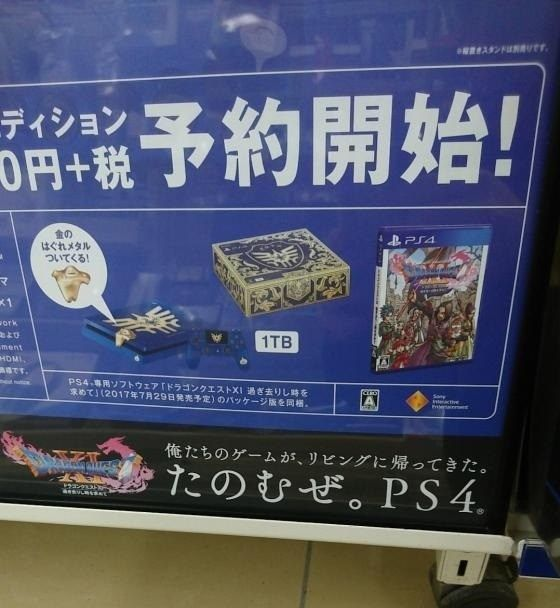 PS4 広告 キャッチコピー 不評に関連した画像-02