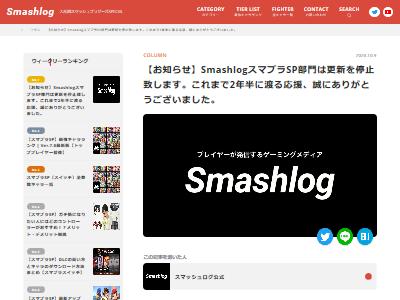 スマブラ人気サイト終了に関連した画像-02