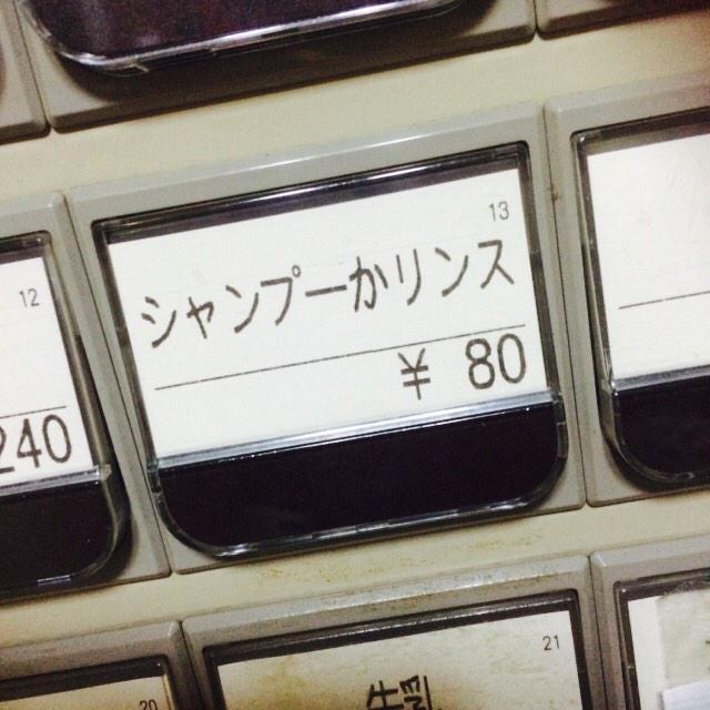 券売機 運ゲー シャンプーかリンスに関連した画像-02