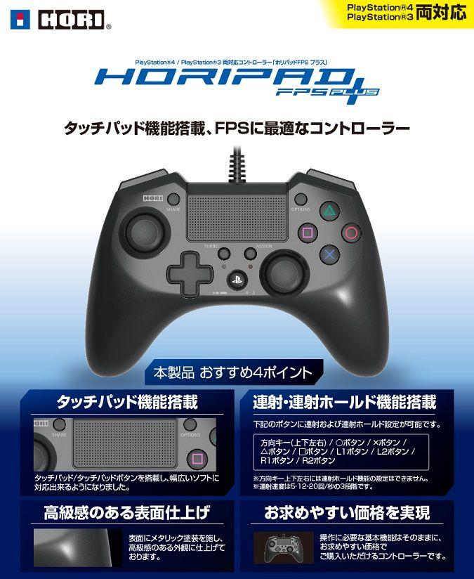HORI PS4 ホリパッドFPSプラス タッチパネル ゲームパッド 新商品 周辺機器に関連した画像-03