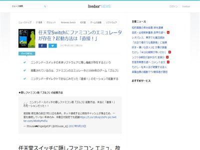 ニンテンドースイッチ 任天堂 ファミコン ゴルフ 岩田聡 メッセージ 直接に関連した画像-02