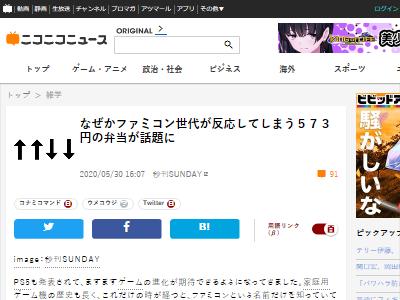 ファミコン ファミコン世代 弁当 573円 コナミコマンド ↑↑↓↓←→←→BA ナガノヤ/ウメコウジに関連した画像-02