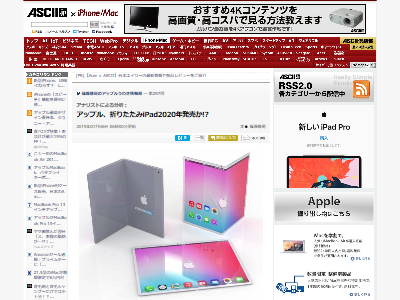 アップル 折りたたみ iPad 2020年 発売に関連した画像-02