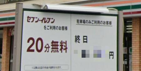 コンビニ 神奈川 横浜 鎌倉 駐車場 迷惑 料金 海水浴に関連した画像-01