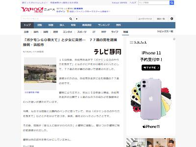 77歳女子小学生ポケモンGO逮捕に関連した画像-02