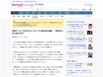 テレビ東京 けものフレンズ 配信に関連した画像-03