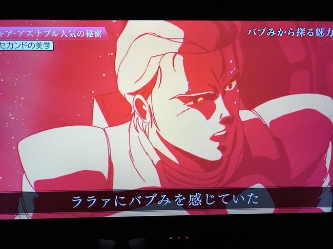 NHK シャア ララァ バブみに関連した画像-03