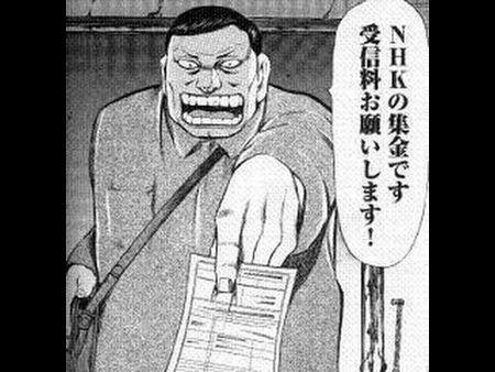 NHK 受信料 テレビ 電波に関連した画像-01