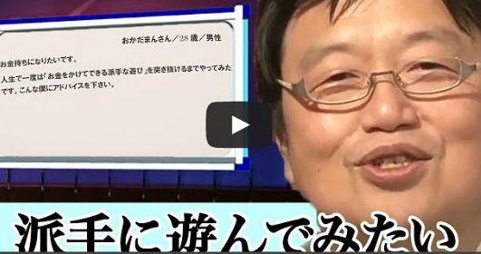 岡田斗司夫 愛人 流出 嘘 炎上 デブに関連した画像-01