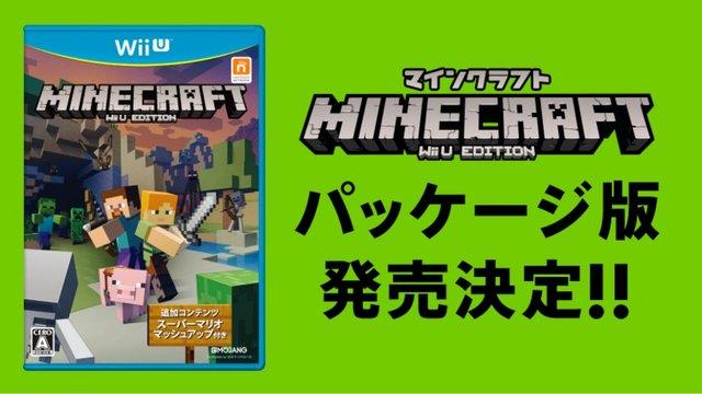 マインクラフト WiiU パッケージ版 マリオパック 追加コンテンツ に関連した画像-01