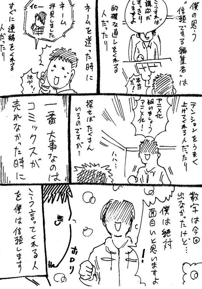 編集 漫画家 実録 酷いに関連した画像-04