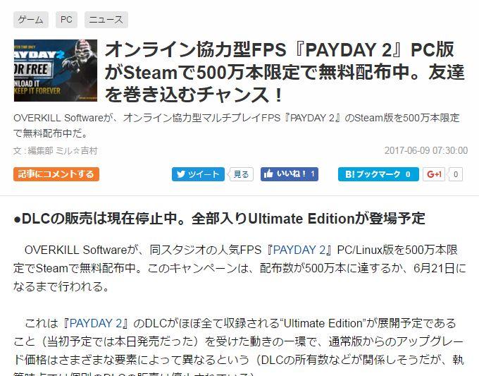 ペイデイ2 PAYDAY2 無料 Steam 強盗 FPSに関連した画像-02