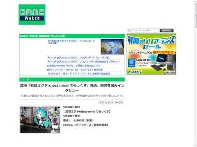Project mirai シリーズ 終了に関連した画像-02