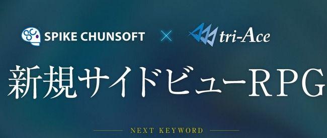 スパイク・チュンソフト×トライエース 新規サイドビューRPG 則本真樹に関連した画像-01
