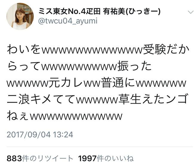 ミス東女 ミスコン ツイッター 誤爆 アカウントに関連した画像-02