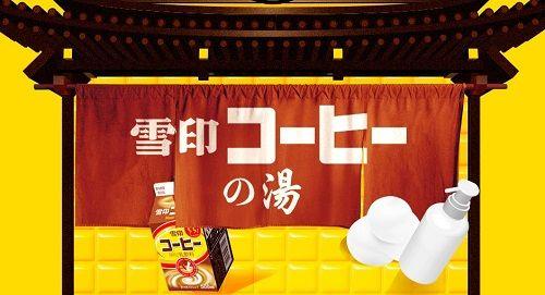 雪印コーヒーに関連した画像-01