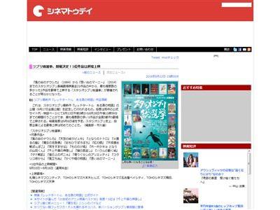 スタジオジブリ総選挙 スタジオジブリ 総選挙 開催 ジブリ 劇場 1位に関連した画像-02