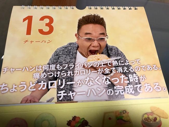 サンドウィッチマン カレンダー 伊達みきお カロリーゼロ理論に関連した画像-05