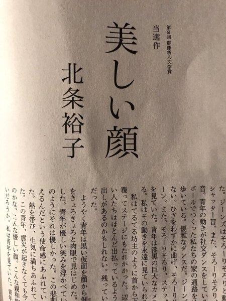 芥川賞 候補 北条裕子 美しい顔 パクり 盗作 類似に関連した画像-03