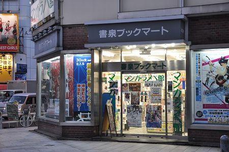 書泉ブックマート 閉店に関連した画像-01