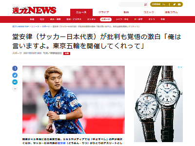 サッカー 日本代表 堂安律 東京五輪 東京オリンピック 中止 異議に関連した画像-02
