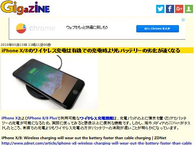 iPhone 充電 ワイヤレス 有線 ワイヤードに関連した画像-02