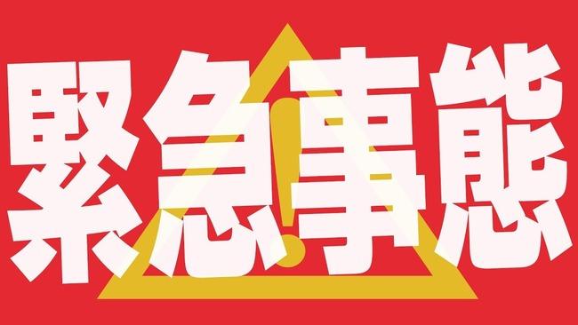 新型コロナウイルス 緊急事態宣言 日本医師会 医療崩壊に関連した画像-01