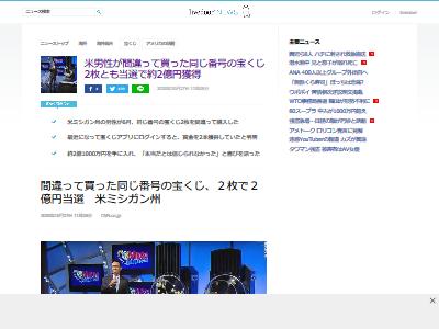 宝くじ 同じ番号 2枚 購入 2億円 当選に関連した画像-02