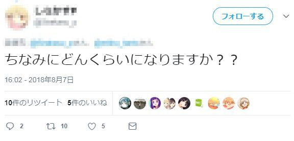 ツイッター 財布 盗難事件 犯人 出会い厨 梅田 解決に関連した画像-12
